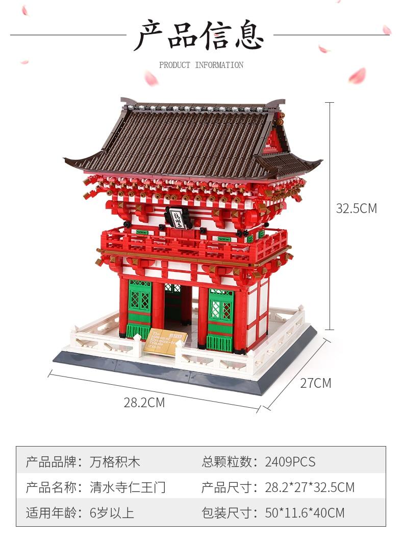 WANGE 6212 The Niomon Kiyomizu-dera Temple of Kyoto