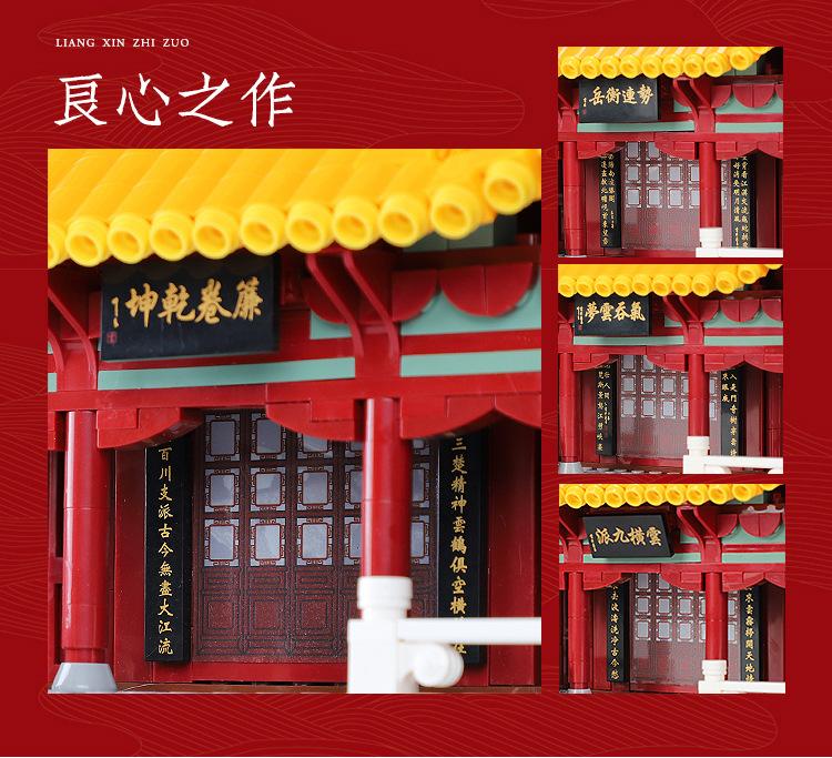 XINGBAO XB-01024 Yellow Crane Tower